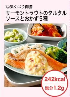 【気くばり御膳】サーモントラウトのタルタルソースとおかず5種<242kcal・塩分1.2g>