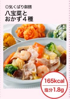 【気くばり御膳】ロールキャベツとおかず4種<159kcal・塩分1.8g>