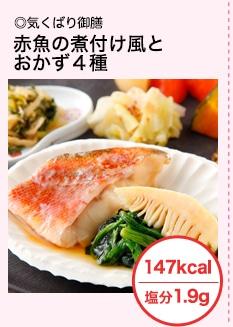 【気くばり御膳】赤魚の煮付け風とおかず4種<147kcal・塩分1.9g>