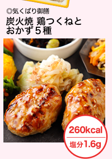 【気くばり御膳】豚肉のしょうが焼き風とおかず5種<221kcal・塩分1.6g>