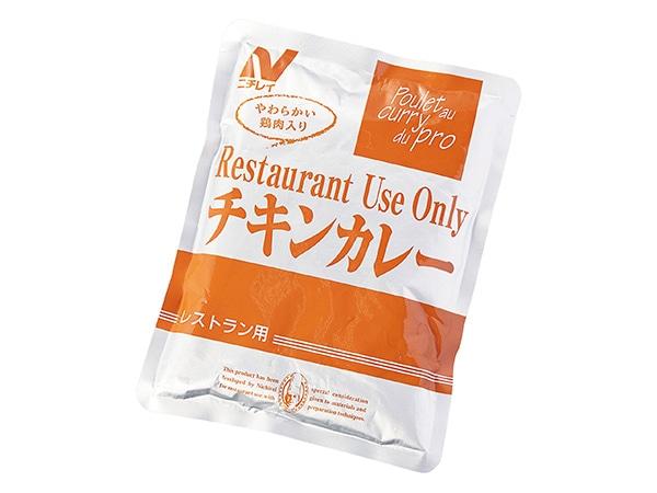 レストランユース チキンカレー 30食