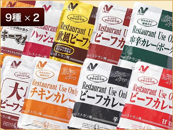 レストランユース カレーバラエティ18食コース(9種*各2入)
