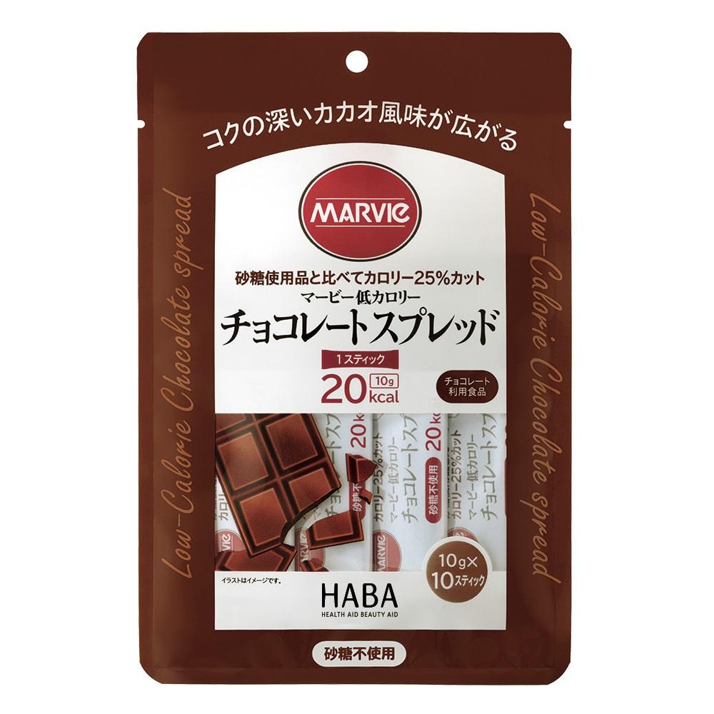 マービー 【スティックタイプ】低カロリーチョコレートスプレッド