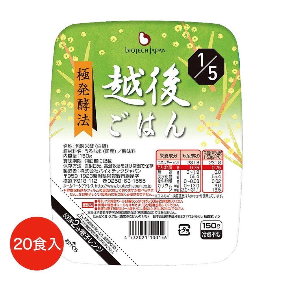【ケース】1/5越後ごはん 150g(20食入)[たんぱく質調整食品]