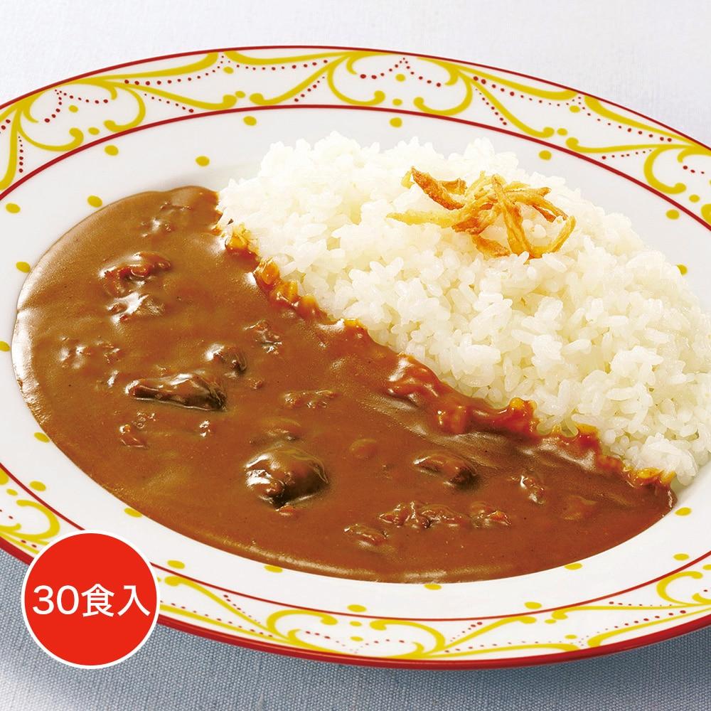 レストランユース ビーフカレー辛口 30食