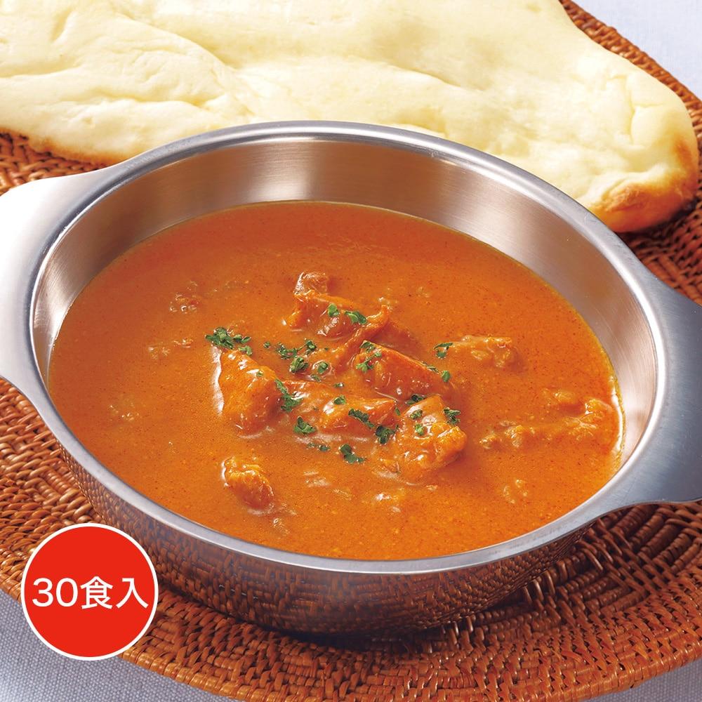 レストランユース インド風バターチキンカレー 30食