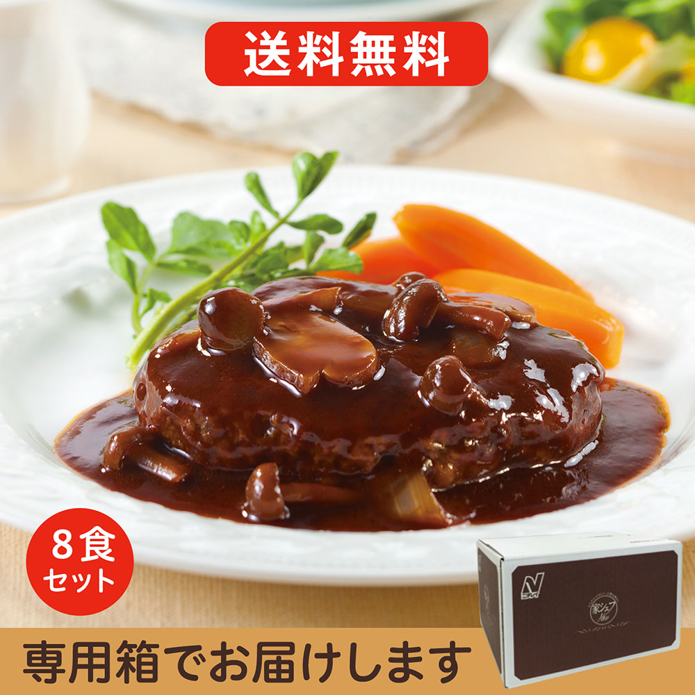 家シェフNew 御茶ノ水小川軒監修 ハンバーグステーキ きのこのデミグラス 8食セット