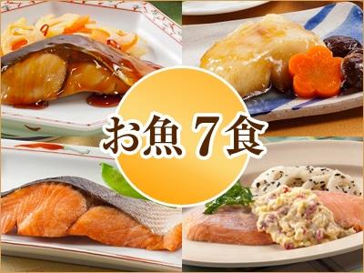 気くばり御膳 お魚7食コース