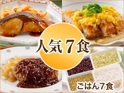 気くばり御膳 人気7食コース(おかず7食)+ごはん7食