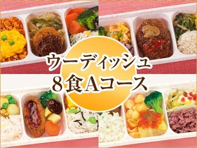 ウーディッシュ 8食Aコース