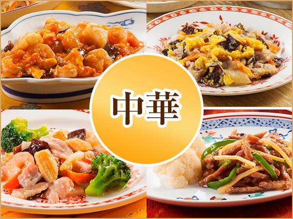 気くばり御膳 中華7食コース 2018秋冬