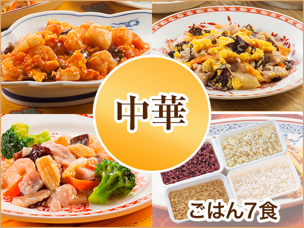 気くばり御膳 中華7食コース(おかず7食)+ごはん7食 2019秋冬