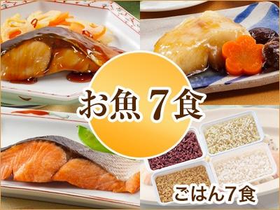 気くばり御膳 お魚7食コース+ごはん7食