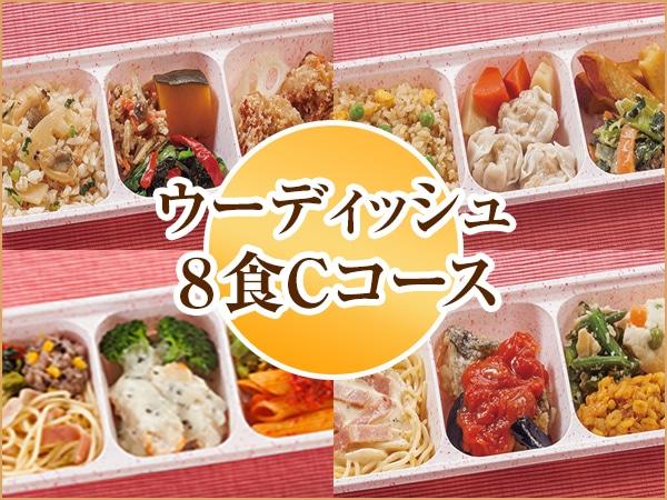 ウーディッシュ 8食Cコース