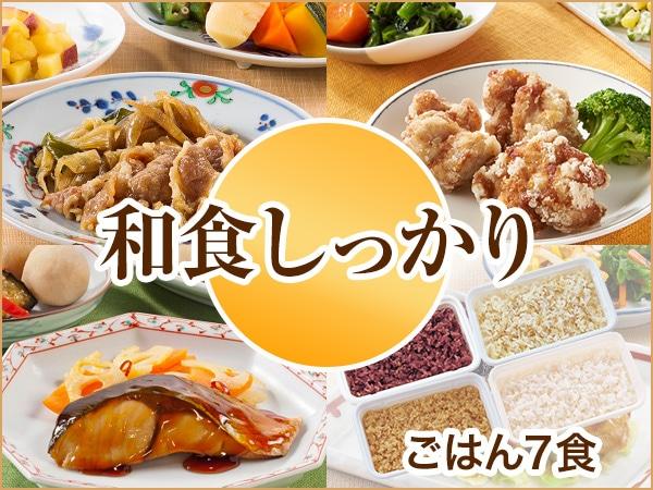 気くばり御膳 和食しっかりコース(おかず7食)+ごはん7食 2018秋冬