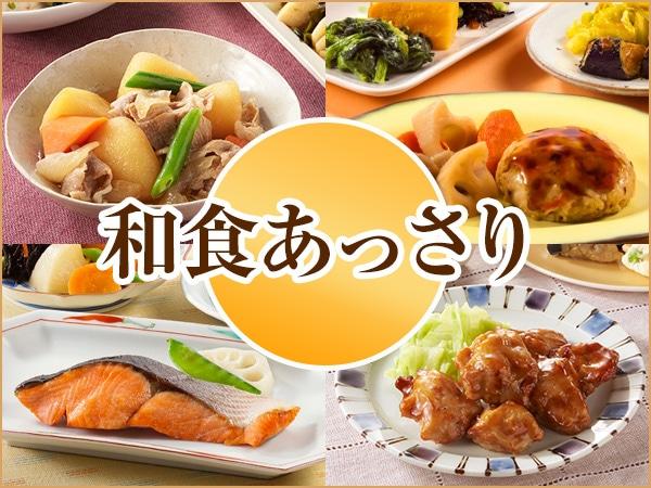 気くばり御膳 和食あっさり7食コース 2019春夏