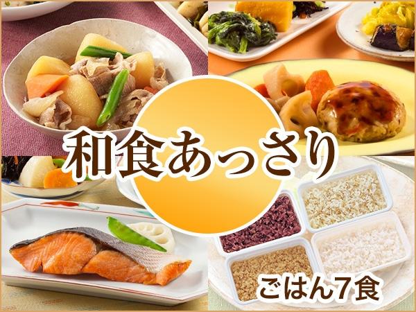 気くばり御膳 和食あっさり7食コース(おかず7食)+ごはん7食 2018秋冬