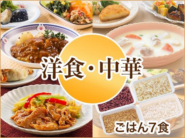 気くばり御膳 洋食・中華7食コース(おかず7食)+ごはん7食 2019年秋冬
