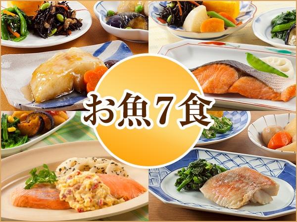 気くばり御膳 お魚7食コース 2020秋冬