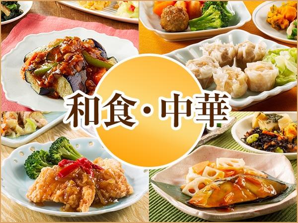 気くばり御膳 和食・中華7食コース 2019年秋冬
