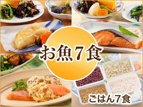 気くばり御膳 お魚コース(おかず7食)+ごはん7食 2019年春夏