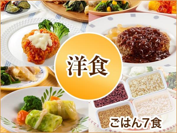 気くばり御膳 洋食コース(おかず7食)+ごはん7食 2019年春夏