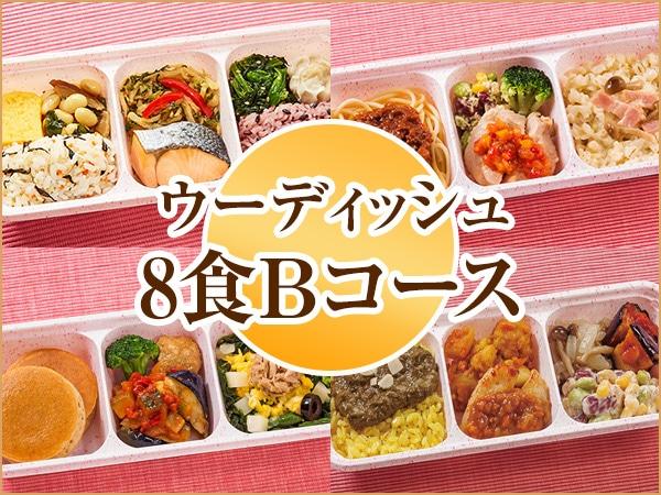 ウーディッシュ 8食Bコース 2019年春夏
