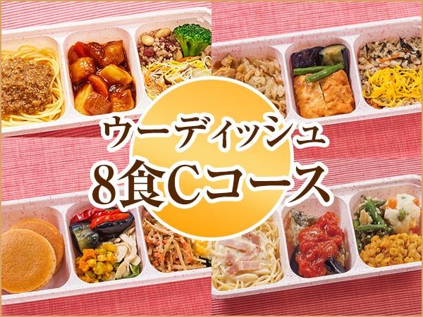 ウーディッシュ 8食Cコース 2019年春夏