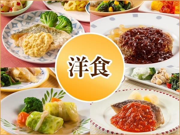 気くばり御膳 洋食7食コース 2019年秋冬
