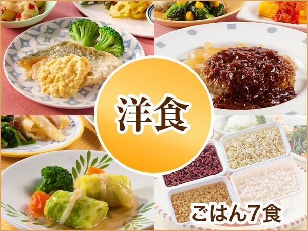気くばり御膳 洋食コース(おかず7食)+ごはん7食 2019年秋冬