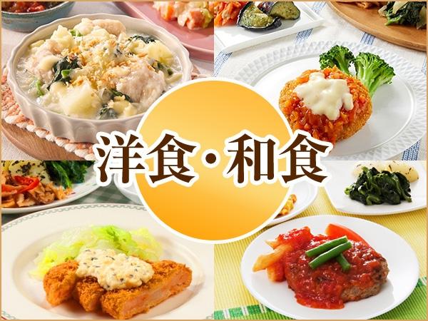 気くばり御膳 洋食・和食7食コース 2019年秋冬