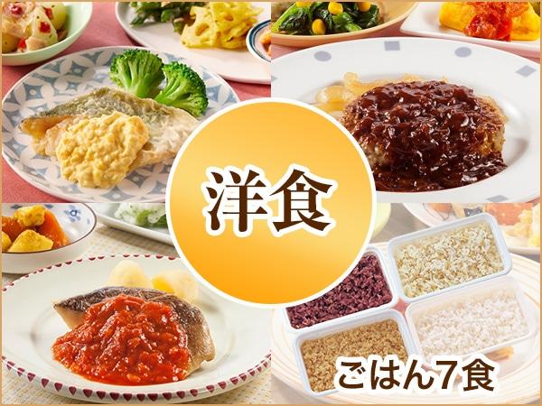 気くばり御膳 洋食コース(おかず7食)+ごはん7食 2020春夏