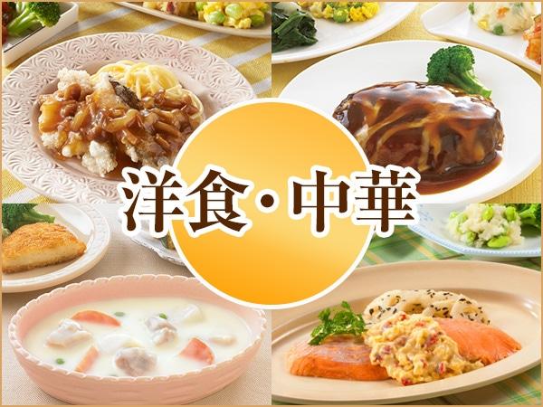 気くばり御膳 洋食・中華7食コース 2020春夏