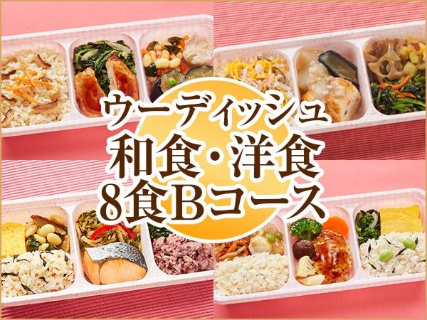 ウーディッシュ 和食・洋食8食Bコース 2020秋冬