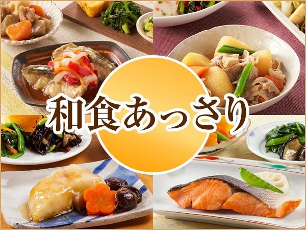 気くばり御膳 和食あっさり7食コース 2020秋冬