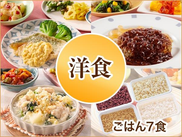 気くばり御膳 洋食コース(おかず7食)+ごはん7食 2021春夏