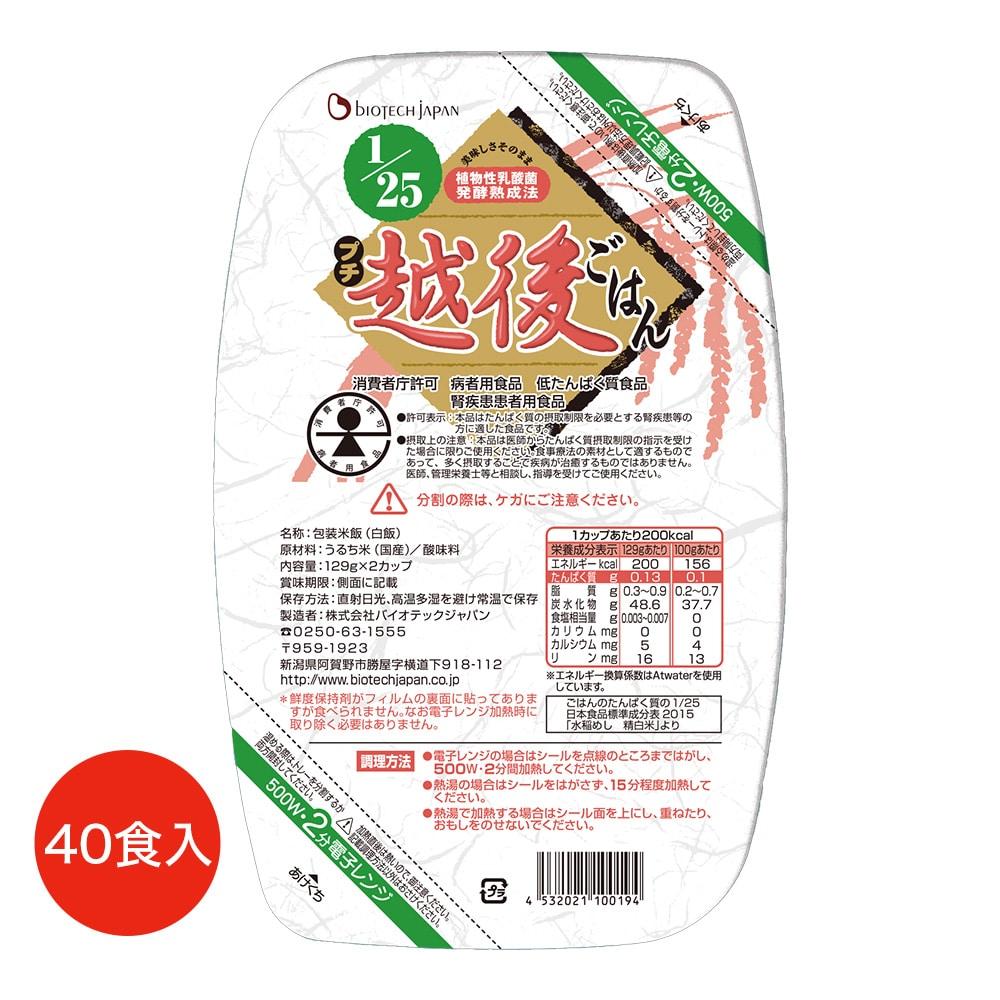 【ケース】1/25プチ越後ごはん 129g*2 (40食入)[たんぱく質調整食品]