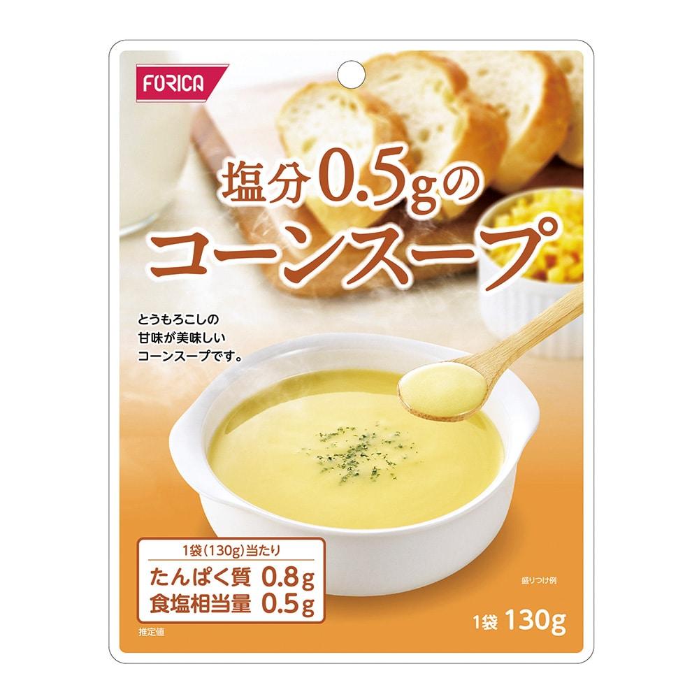 ホリカフーズ 塩分0.5gのコーンスープ