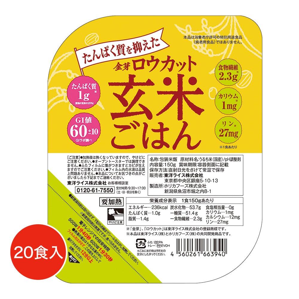 たんぱく質を抑えた金芽ロウカット玄米ごはん 150g(20食入)