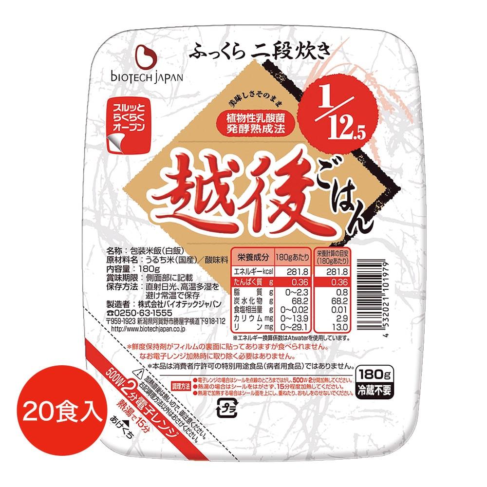【ケース】1/12.5越後ごはん 180g(20食入)[たんぱく質調整食品]
