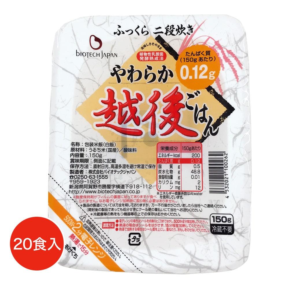 【ケース】やわらか越後ごはん 150g(20食入)[たんぱく質調整食品]