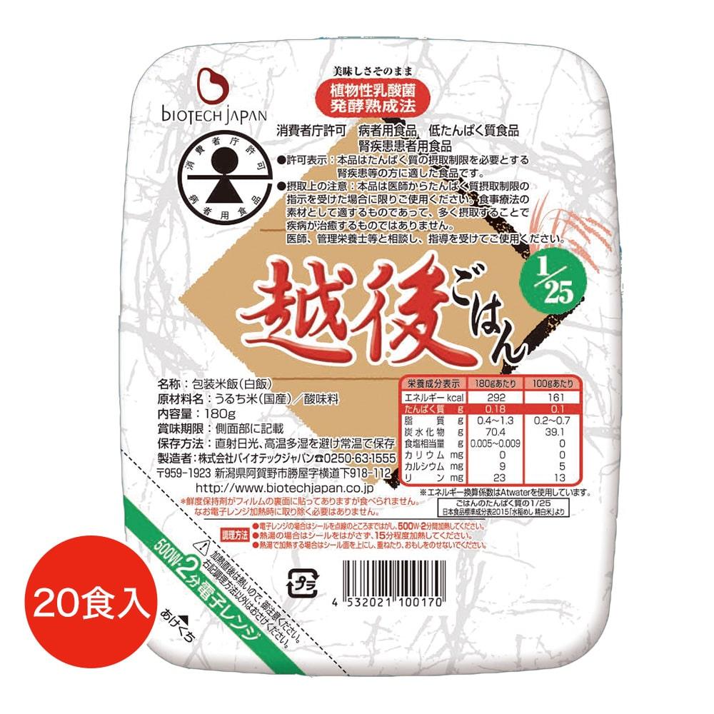 【ケース】1/25越後ごはん 180g(20食入)特別用途食品[たんぱく質調整食品]