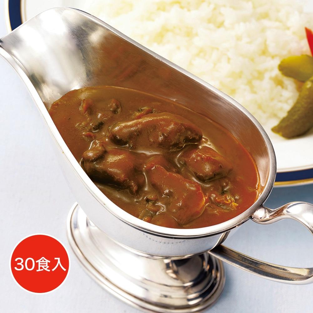 レストランユース 欧風ビーフカレー 30食