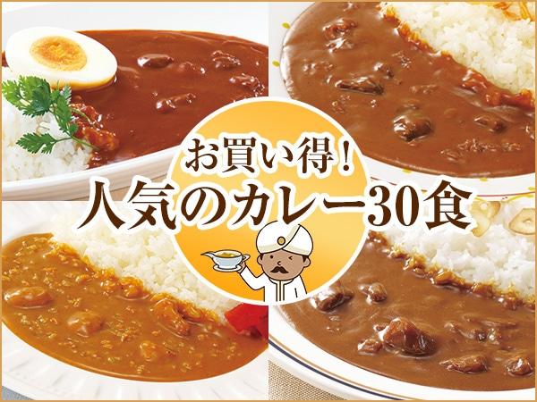 人気のレストランユースカレー30食