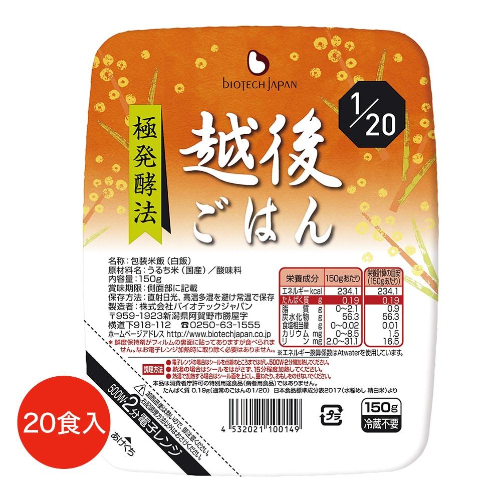 【ケース】1/20 越後ごはん 150g(20食入)[たんぱく質調整食品]