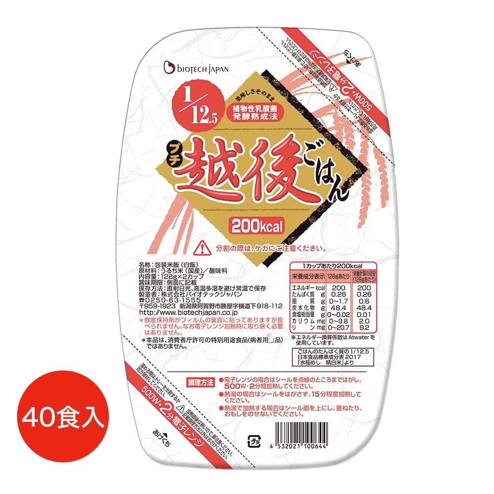 【ケース】1/12.5 プチ越後ごはん 128g*2(40食入)[たんぱく質調整食品]