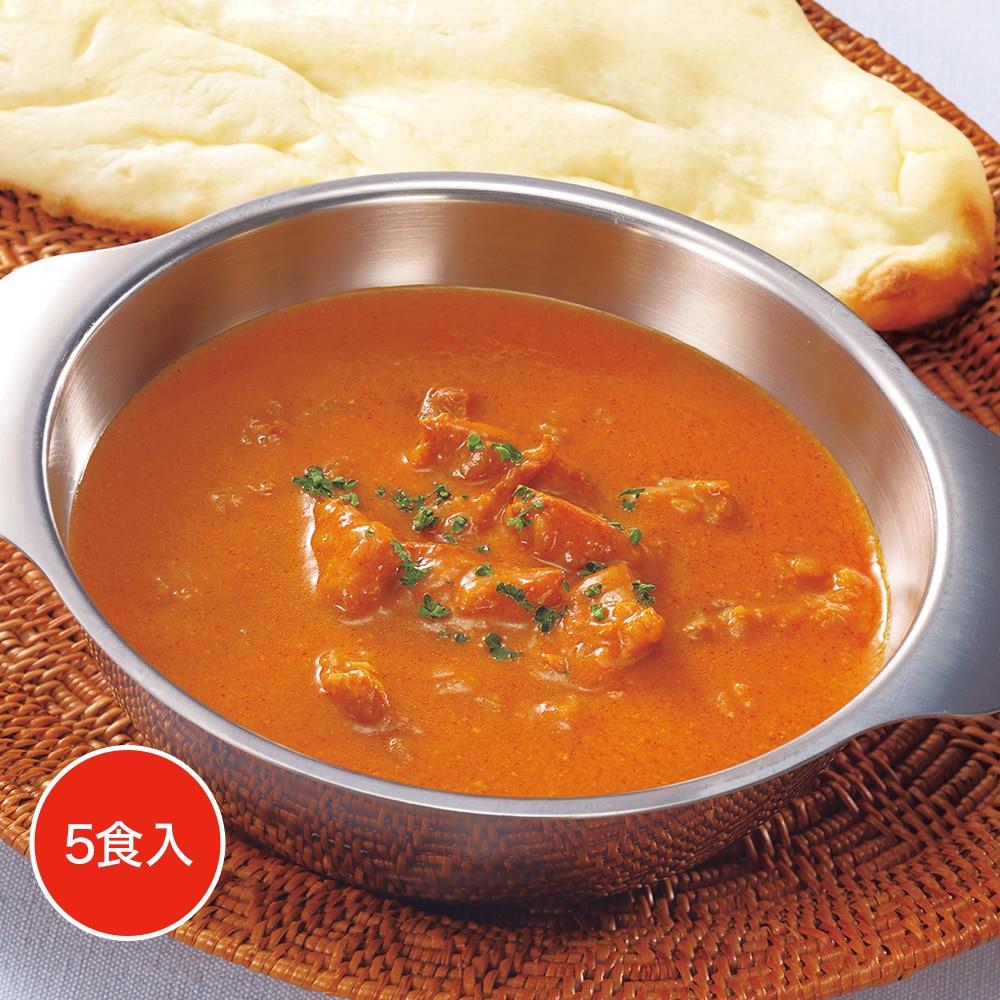 レストランユース インド風バターチキンカレー 5食