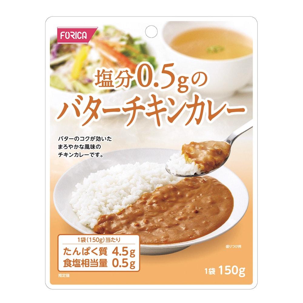 ホリカフーズ 塩分0.5gのバターチキンカレー