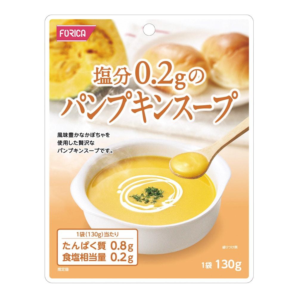 ホリカフーズ 塩分0.2gのパンプキンスープ