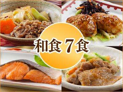 気くばり御膳 和食7食コース